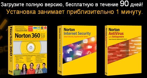 norton-free-license