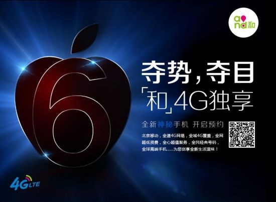 china-mobile-beijing-iPhone-6-preorder